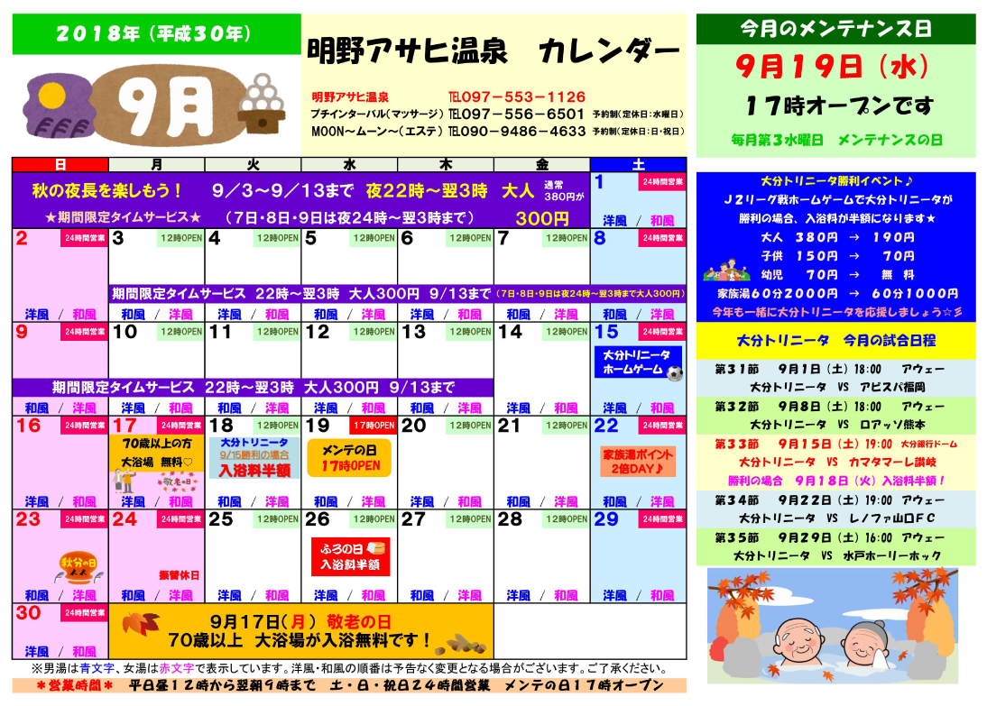 家族風呂・露天風呂なら大分県大分市の天然温泉「アサヒ温泉」がおすすめ! イベントカレンダー2018年9月画像