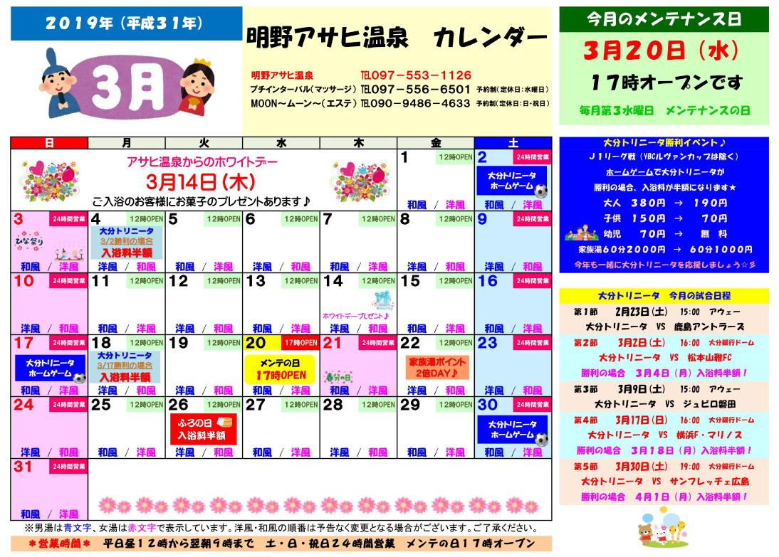 家族風呂・露天風呂なら大分県大分市の天然温泉「アサヒ温泉」がおすすめ! イベントカレンダー2019年3月画像