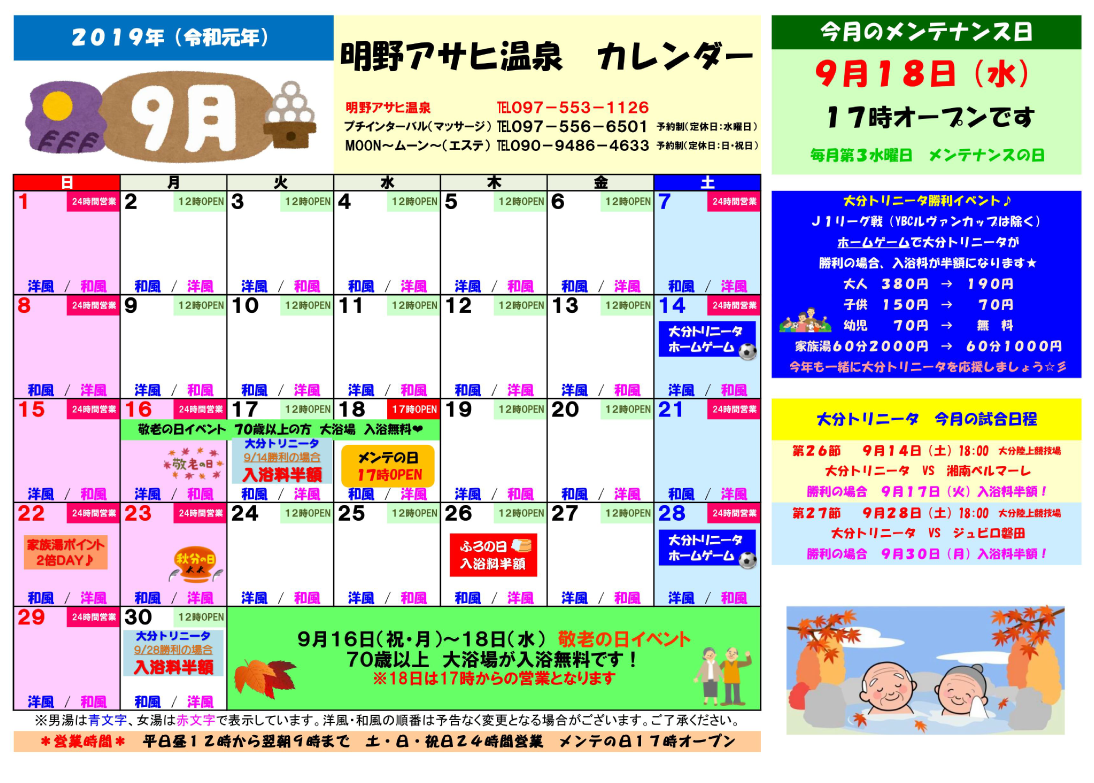 家族風呂・露天風呂なら大分県大分市の天然温泉「アサヒ温泉」がおすすめ! イベントカレンダー2019年9月画像