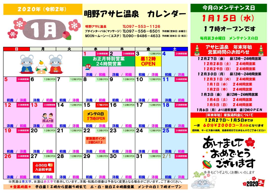 家族風呂・露天風呂なら大分県大分市の天然温泉「アサヒ温泉」がおすすめ! イベントカレンダー2020年1月画像