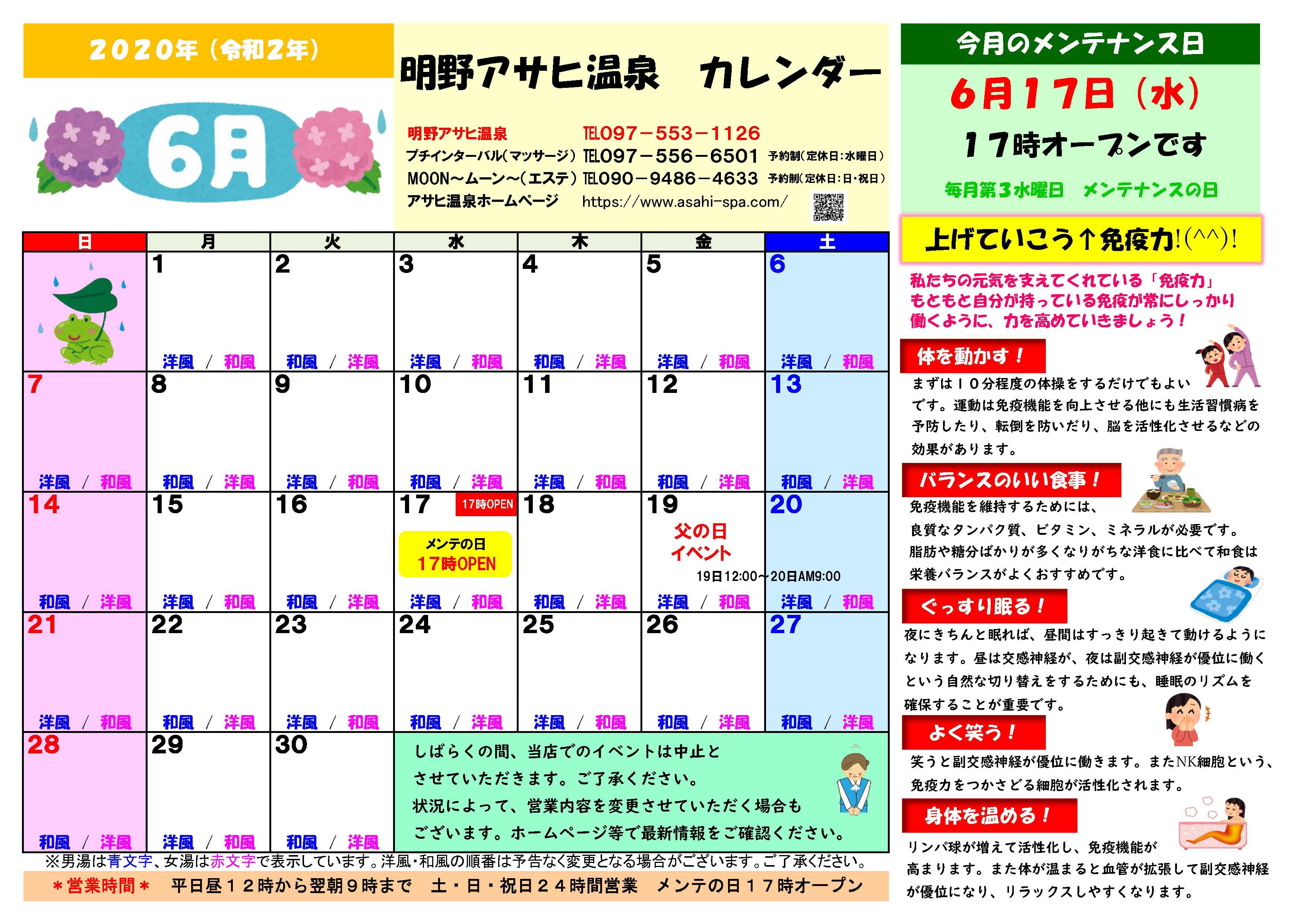 家族風呂・露天風呂なら大分県大分市の天然温泉「アサヒ温泉」がおすすめ! イベントカレンダー2020年6月画像