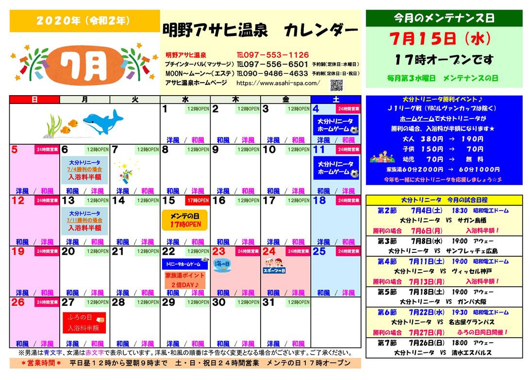 家族風呂・露天風呂なら大分県大分市の天然温泉「アサヒ温泉」がおすすめ! イベントカレンダー2020年7月画像