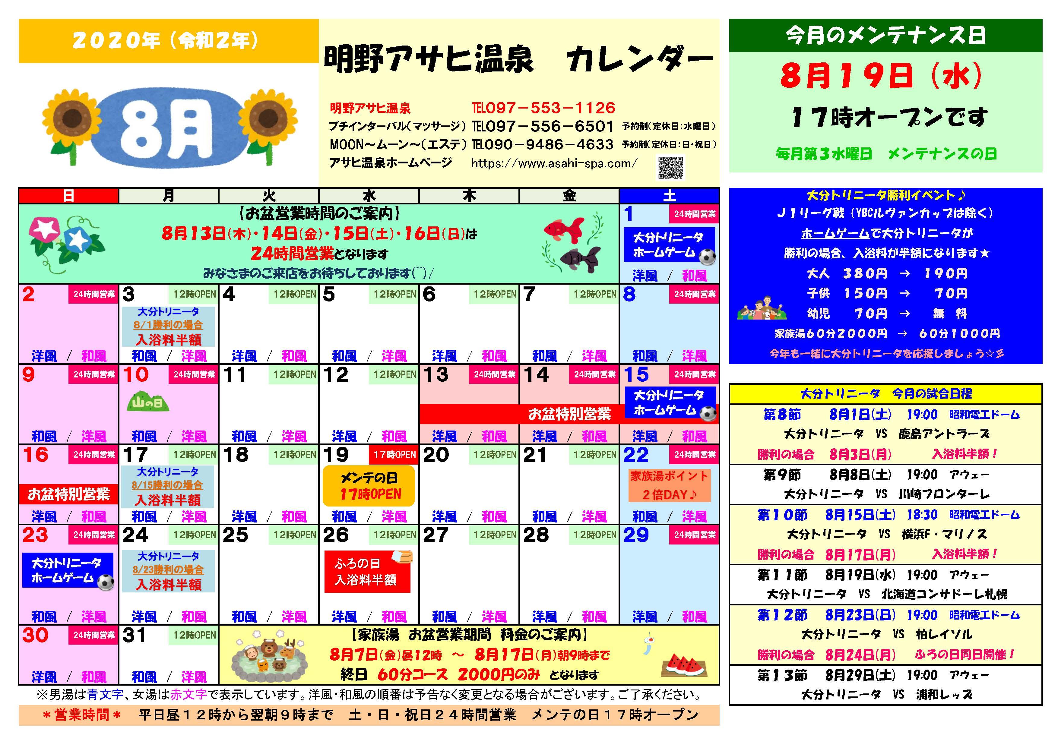 家族風呂・露天風呂なら大分県大分市の天然温泉「アサヒ温泉」がおすすめ! イベントカレンダー2020年8月画像