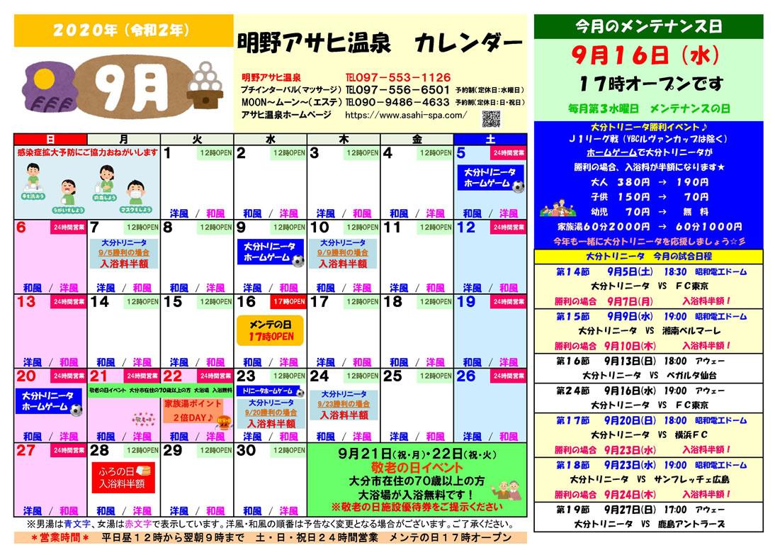家族風呂・露天風呂なら大分県大分市の天然温泉「アサヒ温泉」がおすすめ! イベントカレンダー2020年9月画像