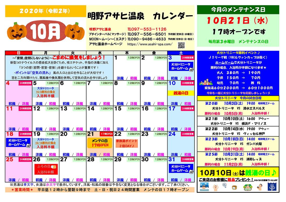 家族風呂・露天風呂なら大分県大分市の天然温泉「アサヒ温泉」がおすすめ! イベントカレンダー2020年10月画像