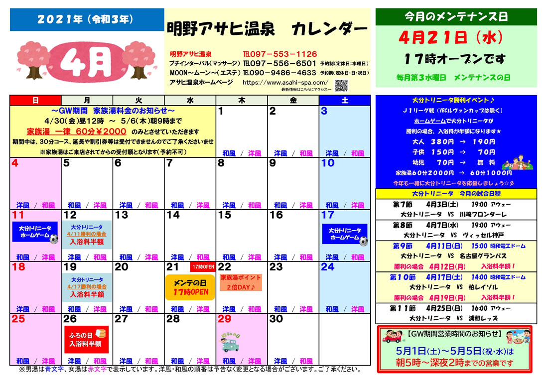 家族風呂・露天風呂なら大分県大分市の天然温泉「アサヒ温泉」がおすすめ! イベントカレンダー2021年4月画像