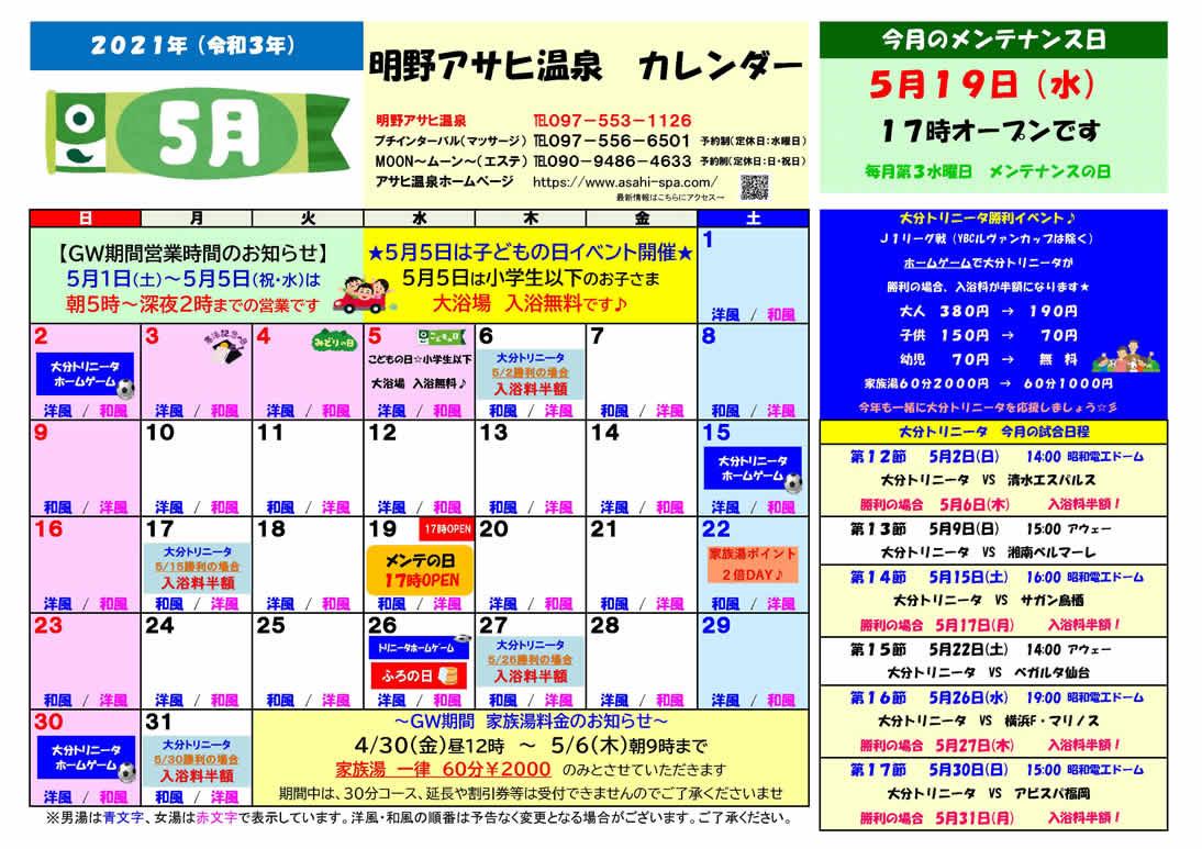 家族風呂・露天風呂なら大分県大分市の天然温泉「アサヒ温泉」がおすすめ! イベントカレンダー2021年5月画像