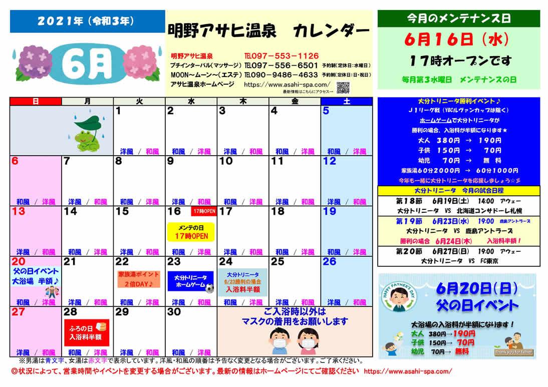 家族風呂・露天風呂なら大分県大分市の天然温泉「アサヒ温泉」がおすすめ! イベントカレンダー2021年6月画像