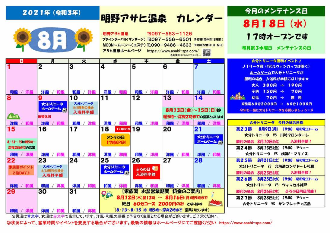 家族風呂・露天風呂なら大分県大分市の天然温泉「アサヒ温泉」がおすすめ! イベントカレンダー2021年8月画像