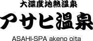 家族風呂・露天風呂なら大分県大分市の天然温泉「アサヒ温泉」がおすすめ! 大深度地熱温泉アサヒ温泉 ロゴ画像