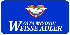家族風呂・露天風呂なら大分県大分市の天然温泉「アサヒ温泉」がおすすめ! OITA MIYOSHI WEISSE ADLER リンクボタン画像