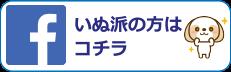 家族風呂・露天風呂なら大分県大分市の天然温泉「アサヒ温泉」がおすすめ! フェイスブック(いぬ派の方はコチラ) リンクボタン画像