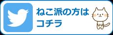 家族風呂・露天風呂なら大分県大分市の天然温泉「アサヒ温泉」がおすすめ! ツイッター(ねこ派の方はコチラ) リンクボタン画像